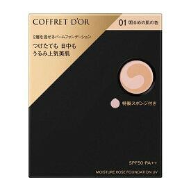 カネボウ コフレドール モイスチャーロゼファンデーションUV 01 明るめの肌の色(10g)