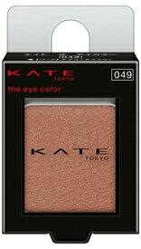 カネボウ ケイト KATE ザ アイカラー【049】テラコッタブラウン (パール) 1.4g