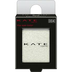 カネボウ ケイト KATE ザ アイカラー【004】(グリッター)ホワイト 1.4g