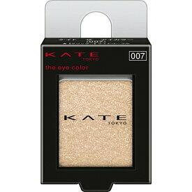 【在庫限り】カネボウ ケイト KATE ザ アイカラー【007】(グリッター)ライトコーラル 1.4g