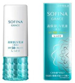 ソフィーナグレイス高保湿UV乳液(美白) しっとり30ml SPF50+ PA++++