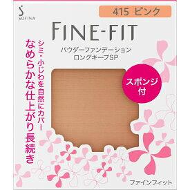 花王 ソフィーナ ファインフィット パウダーファンデーション ロングキープSP 415【ピンク】