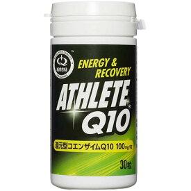 【送料無料】NUREX ATHLETE Q10 30粒入り 還元型コエンザイムQ10