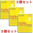 プロスリムカロカット400レモン果汁入り【3個セット】ダイエット【健康食品】