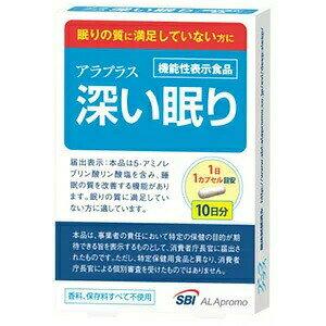 【送料込み】 アラプラス 深い眠り 10日分(10カプセル)【話題のALA(5-アミノレブリン酸リン酸塩)配合】【SBI】【機能性表示食品】