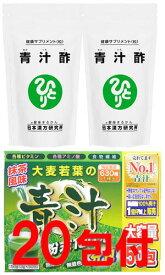 【送料込み】【大麦若葉の青汁20包付き】 銀座まるかん 青汁酢 約480粒【2個セット】