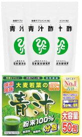 【送料込み】【大麦若葉の青汁50包付き】銀座まるかん 青汁酢 約480粒【3個セット】
