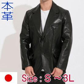 Freedom 革ジャン 日本製 メンズ カウレザー 皮ジャン 2釦ノーベンツ テーラード レザージャケット ブラック 231-J