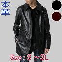 Freedom 革ジャン レザーコート レザージャケット S M L LL 3L 革コート ブラック 黒 ハーフコート 軽い 柔らかい ラムレザー ビジネス フォーマル カジュアル プレゼント ギフト フリーダム 2630