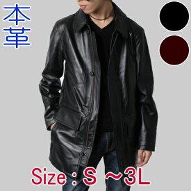 Freedom 革ジャン メンズ レザーコート レザージャケット S M L LL 3L 革コート ブラック 黒 ハーフコート 軽い 柔らかい ラムレザー ビジネス フォーマル カジュアル ギフト バレンタイン プレゼント 父の日 成人式 フリーダムレザー 2630