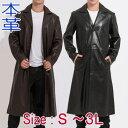 Freedom レザーコート ラムレザー 革ジャン 本革 レザージャケット メンズ ロングコート 軽い 柔らかい ブラック ブラ…
