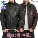Freedom 革ジャン メンズ ラムレザー M-65タイプ レザージャケット 軽い 柔らかい ブラック ブラウン ギフト バレンタ…