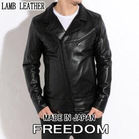 Freedom 革ジャン メイドインジャパン ラムレザー レザージャケット ライダースジャケット メンズ あす楽 送料無料 3009