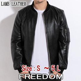 革ジャン メンズ MA-1 ミリタリー フライトジャケット ラムレザー 軽い 柔らかい レザージャケット 本革 レザー ブラック 大きいサイズ S M L LL 3L 4L 5L 皮ジャン 革ジャケット あす楽 新品 ギフト プレゼント フリーダム 3100