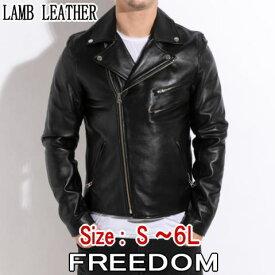 Freedom 革ジャン メンズ 本革 ダブルライダース レザージャケット 大きいサイズ S M L LL 3L 4L 5L 6L ブラック ラムレザー 黒 プレゼント ギフト フリーダム 送料無料 あす楽 3108