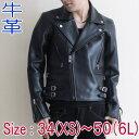 Freedom レザージャケット メンズ 大きいサイズ 本革 黒 革ジャン UK ダブル ライダースジャケット フリーダム 皮ジャン XS S M L LL 3L 4L 5L 6L 丈夫 長持ち ブラ
