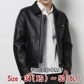 Freedom 本革 シングルライダースジャケット メンズ ライダースジャケット レザージャケット 革ジャン 本革ジャケット ブラック 黒 大きいサイズ XS S M L LL 3L 4L 5L 6L バイク トラッカー ギフト プレゼント 父の日 フリーダム PB-1506