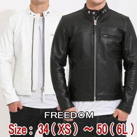 レザージャケット メンズ 大きいサイズ 本革 黒 白 革ジャン シングル ライダースジャケット フリーダム 皮ジャン ブラック ホワイト XS S M L LL 3L 4L 5L 6L 7L アウター ブルゾン バイクウエア Freedom ギフト プレゼント PB-2707
