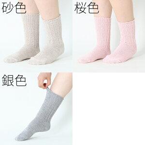 湯上がりシルク靴下(4157)【絹屋2015秋冬】