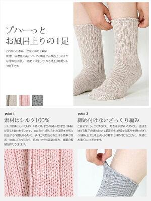 【絹屋】湯上がりシルク靴下(4157)靴下レディースハイソックス絹絹100%日本製