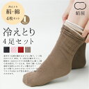 【絹屋】 冷え取り靴下 4足セット 冷えとり シルク コットン 5本指靴下 レディース 女性 メンズ 男性 温かい あったか 日本製 絹屋 き…