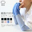 絹屋 親指穴 UVカット アームカバー 日焼け対策 日焼け止め UV対策 紫外線カット [4160][DM便対応]