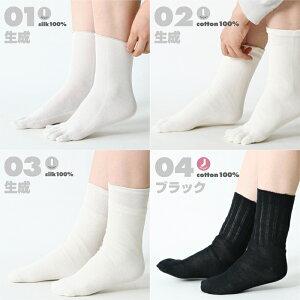 !特別価格!【nukunuku】冷えとり靴下4足セット(3570-42454299)絹シルク綿コットン5本指靴下かかとなしソックスレディースメンズ日本製