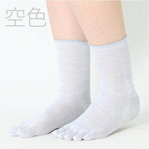 絹屋冷え取り靴下/シルク100%5本指靴下かかとあり/冷えとり靴下1足目シルク靴下絹日本製[4156][DM便対応]