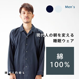 【KINEL】綿100%サテンパジャマメンズ(5004)睡眠コットンギフトプレゼント