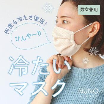 接触冷感NUNOマスク冷感洗えるクール冷たいひんやり日本製