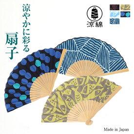 扇子 涼綿 和柄 動物柄 (4474) 日本製 団扇 うちわ せんす あす楽