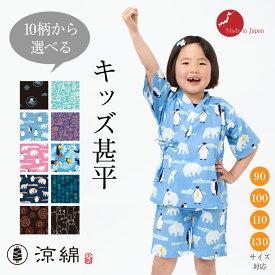 送料無料 甚平 キッズ 子供用 綿 コットン 日本製 高島縮み 綿クレープ 涼綿