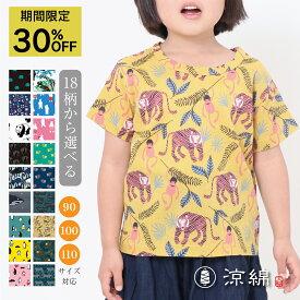 キッズ Tシャツ (3625) 男の子 女の子 涼綿 すずめん kids 子供 ジュニア 半袖 春 夏 綿 100% コットン 高島縮み 日本製 30%OFF