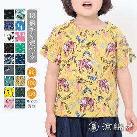Tシャツ 子供用 キッズ 綿 コットン 100% 日本製 涼綿