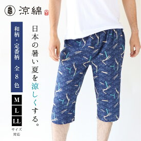 送料無料 涼綿 冷感 すててこ 和柄 定番柄 メンズ 綿 100% 日本製 ギフト 高島ちぢみ