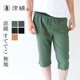 涼綿 ステテコ メンズ レディース すててこ 綿100% 高島ちぢみ おしゃれ クール 日本製 夏 クレープ プレゼント ギフト 父の日