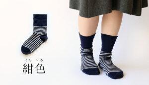 【絹屋】内側シルク2重編み靴下ウールボーダー履き口ゆったり(5068)【DM便対応】くつしたレディース冷え取り靴下ウール絹ナイロン日本製