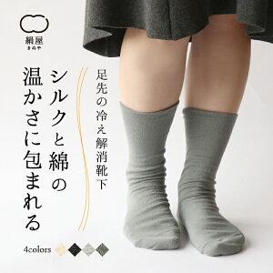 【絹屋】内側シルク2重編み靴下綿履き口ゆったり(4470)レディース日本製コットンシルク絹100%
