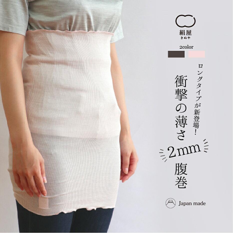 【絹屋】極薄2mm のびのび シルク腹巻き ロング (5091) 薄手 日本製 保温 腹巻き はらまき レディース 絹 シルク