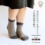 【絹屋】2足重ね履き靴下ウール混ジャガード編みシルク100%5本指ソックスレディース日本製(5061)[冷え取り靴下2足セット]