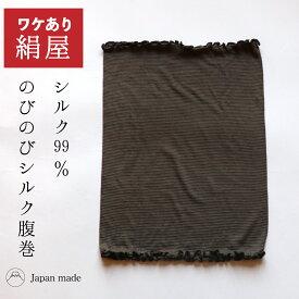 訳アリ のびのび シルク 腹巻き レディース 女性用 腹巻 はらまき インナー 温活 冷え取り 絹屋 日本製 ギフト プレゼント