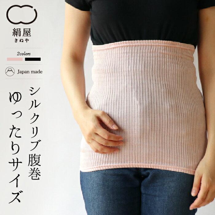 【絹屋】 シルクリブ腹巻 ゆったりサイズ (4814) 腹巻 腹巻き はらまき レディース 女性 メンズ 男性 天然素材 絹 シルク おしゃれ 可愛い おすすめ あったか 温かい 絹屋 きぬや 日本製 母の日 父の日 プレゼント