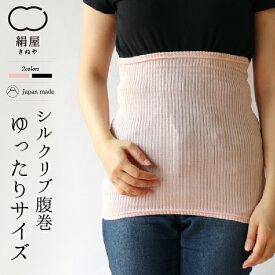 シルクリブ腹巻 ゆったりサイズ レディース 女性用 温活 冷え取り 腹巻き はらまき ユニセックス 絹 シルク 絹屋 日本製