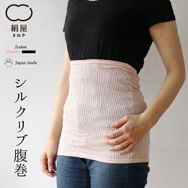 シルクリブ腹巻 レディース 女性用 温活 冷え取り 腹巻き はらまき ユニセックス 絹 シルク 絹屋 日本製 プレゼント ギフト
