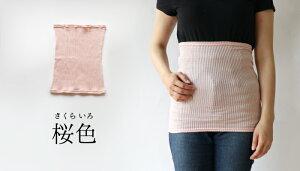 【絹屋】シルクリブ腹巻(4813)レディースおしゃれおすすめ絹屋きぬや女性腹巻天然素材シルク絹日本製ギフトプレゼント