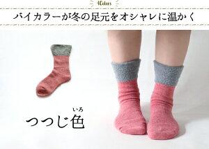 2重編み靴下内側シルク綿混厚手レディース女性用温活冷え取り靴下くつしたシルクウールコットン絹屋日本製