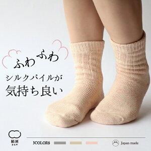 【絹屋】内側シルクパイル靴下(4817)かかとありくつしたソックスレディース冷え取り冷えとり絹日本製暖かい