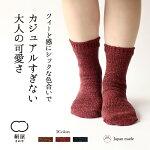2足重ね履き靴下綿ウール混厚手[5070]