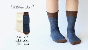 靴下重ね履き2足セットウール鹿の子編みレディース女性用温活冷え取りくつしたソックス絹屋日本製