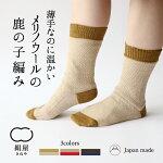 [絹屋]2足重ね履き靴下ウール鹿の子編み[4766]